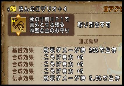 金ロザ 攻撃15
