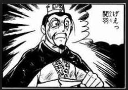 歴史 げぇ関羽