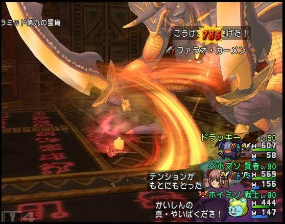 姫プレイ 9層 再ボス