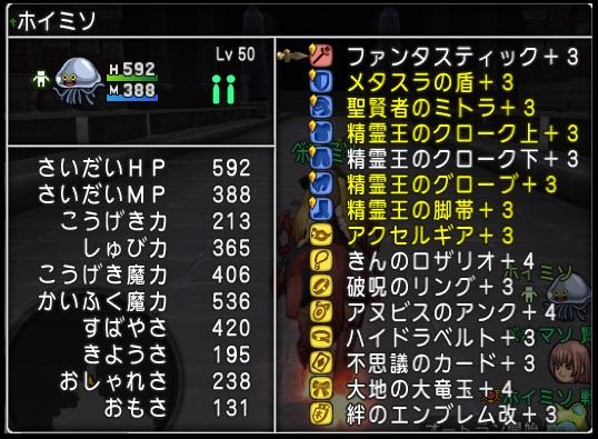 姫プレイ 再8層 モンスター