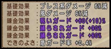 呪いガード 踊りガード100%