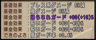 呪いガード 踊りガード100%2