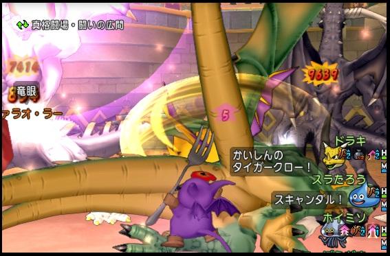 バトルロード 竜たちの追憶