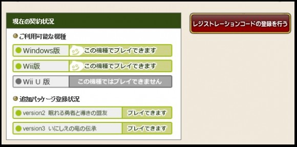 WiiU 無料 管理局