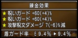 呪いガード 呪い120%失敗