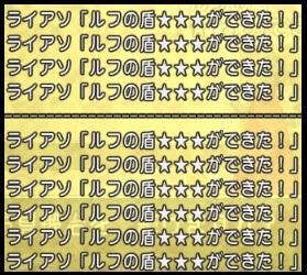 呪いガード ルフの盾 15個