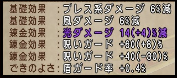 呪いガード 光ガード18%