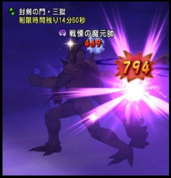 4月25日3獄 3回目 覇道の閃撃
