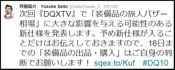 DQ10TV よーすぴ