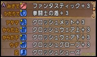 3獄 スティック+盾