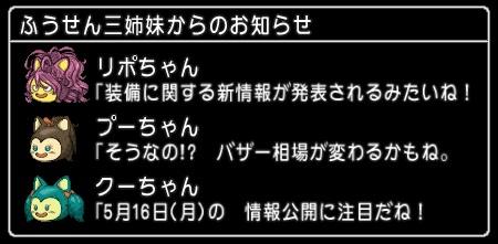 DQ10TV かきおきメモ