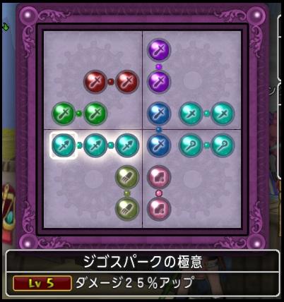 キラクリ 闇の宝珠