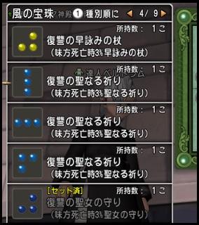 邪神飯 達人2