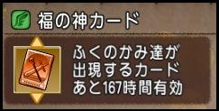 テンの日 福の神カード