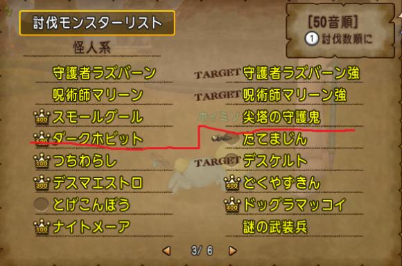 金ロザ 図鑑