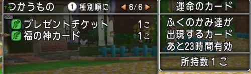 10の日 福の神カード