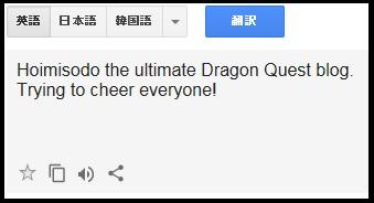 翻訳 グーグル翻訳3