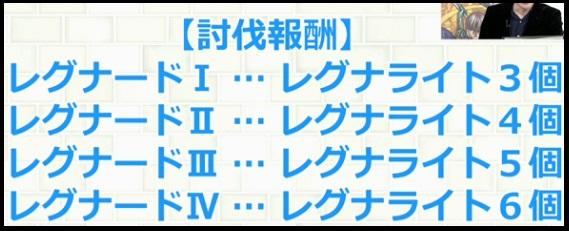 2月23日TV レグナライト
