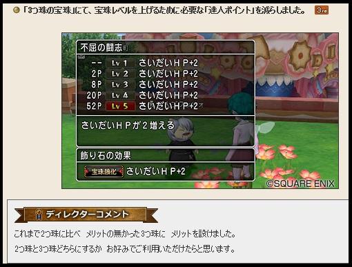 2月23日TV 3玉