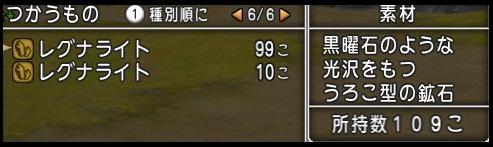 ダークアイ レグナライト109個