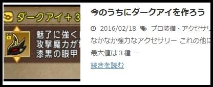 2月23日TV ダークアイ記事