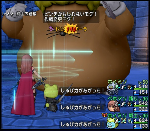 勇者姫ごっこ 2回戦 赤アフロ