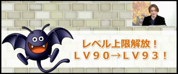 2月23日TV レベル解放