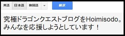 翻訳 グーグル翻訳4
