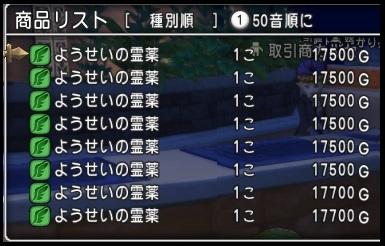DQ10TV ようせいの霊薬