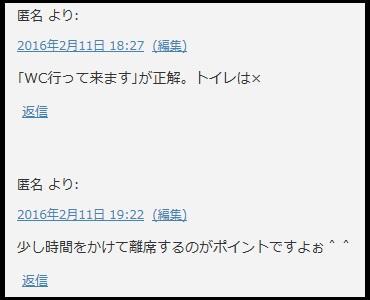 総集編 トイレ返信2