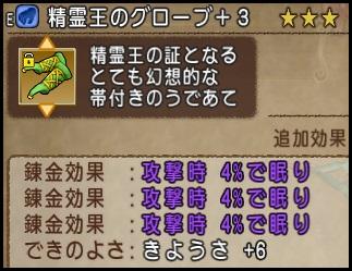 3獄 眠り精霊王