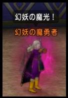 魔勇者 幻妖の魔光