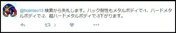 DQMJ3 追記