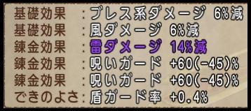 呪いガード 雷14%