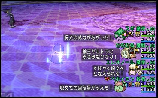 魔法構成ザルトラ 2回目開幕