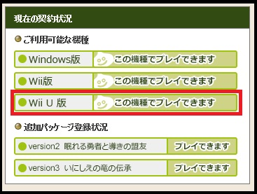 WiiU 無料 登録完了