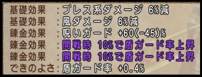 呪いガード 盾ガード20%