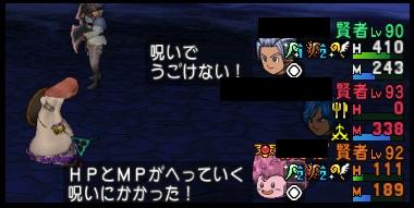 3獄 呪い5