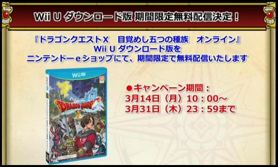 地味祭り WiiU版無料