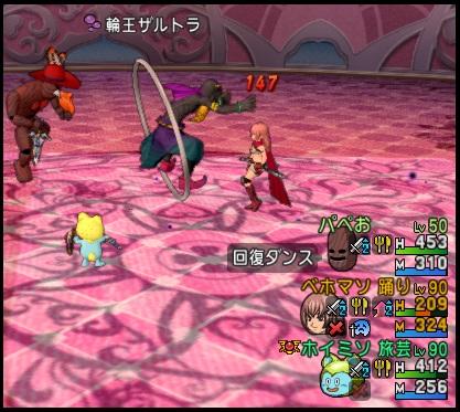 勇者姫ザルトラ 回復のダンス