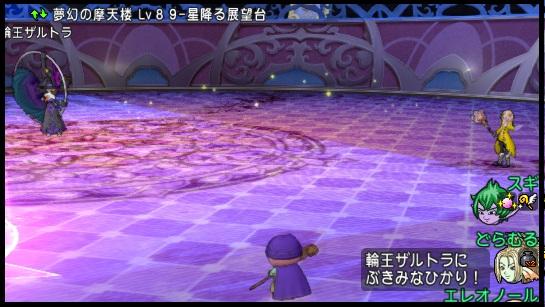 魔法構成ザルトラ 2回目開幕2