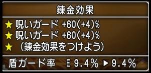 呪いガード 呪い120%