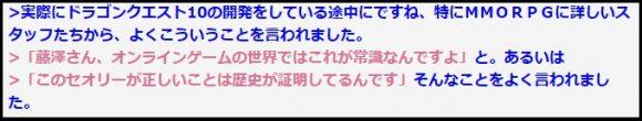 クロストレジャーズ 藤澤2