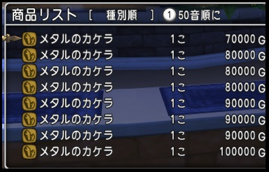 DQ10TV メタかけ