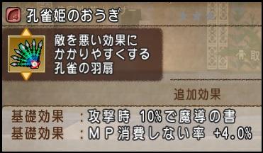 新武器 孔雀姫の扇