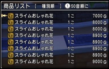 DQ10TV オサレ花