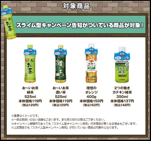 お茶 対象商品