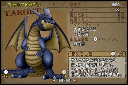 3.3前期強敵 ブラックドラゴン