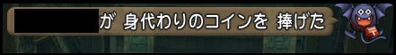 初日Sキラ 2回目身代わり2