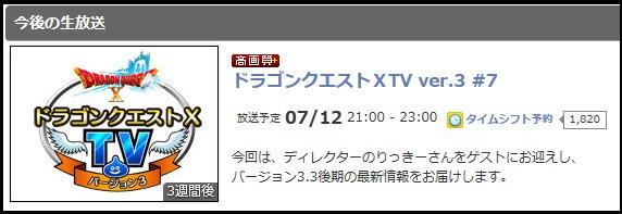 DQTV 日付